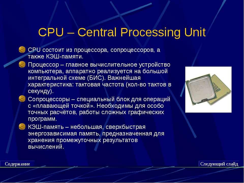 CPU – Central Processing Unit CPU состоит из процессора, сопроцессоров, а так...
