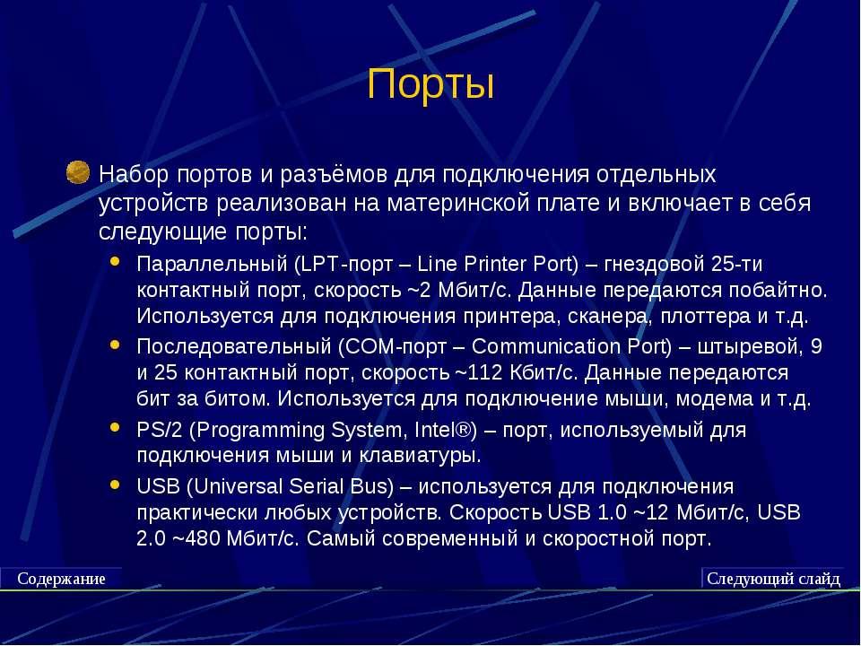 Порты Набор портов и разъёмов для подключения отдельных устройств реализован ...
