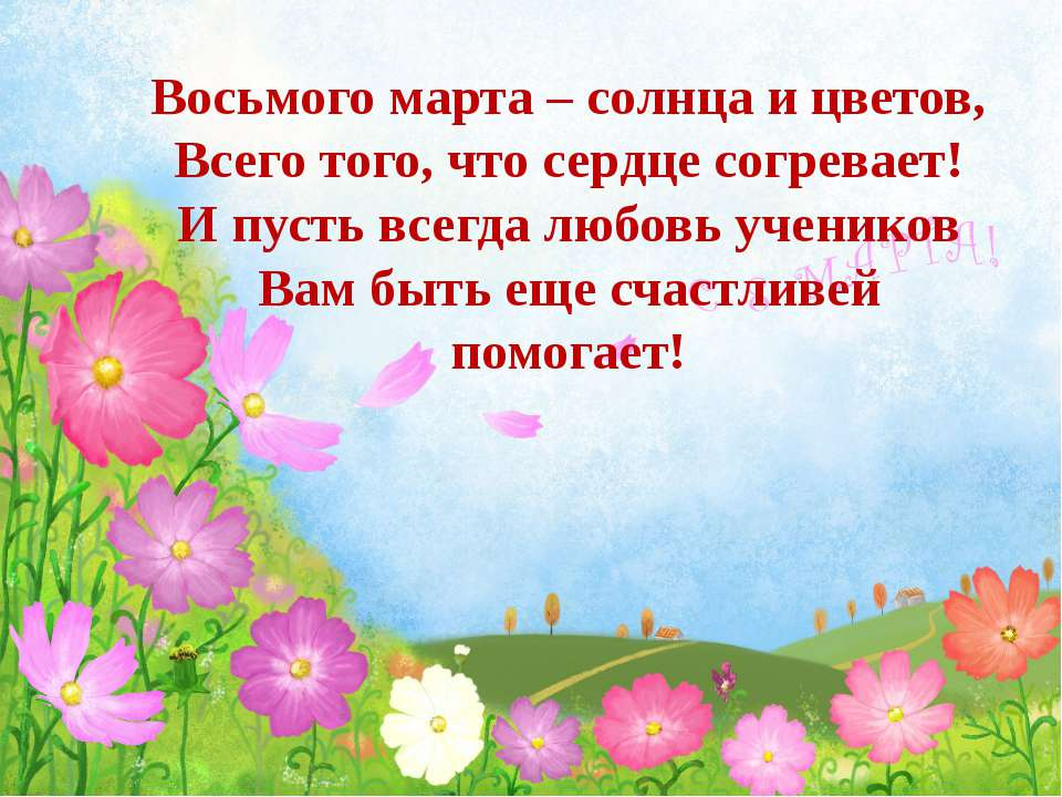 Восьмого марта – солнца и цветов, Всего того, что сердце согревает! И пусть в...