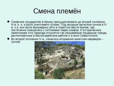 Смена племён Скифское государство в Крыму просуществовало до второй половины ...