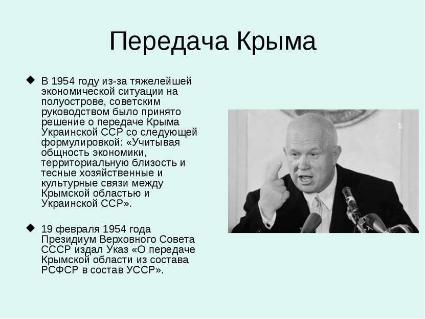 Передача Крыма В 1954 году из-за тяжелейшей экономической ситуации на полуост...