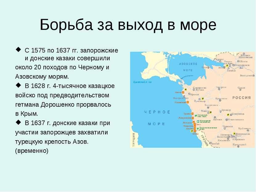 Борьба за выход в море С 1575 по 1637 гг. запорожские и донские казаки соверш...