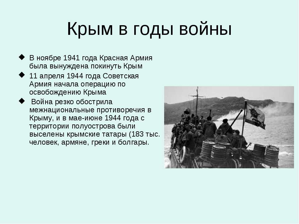 Крым в годы войны В ноябре 1941 года Красная Армия была вынуждена покинуть Кр...
