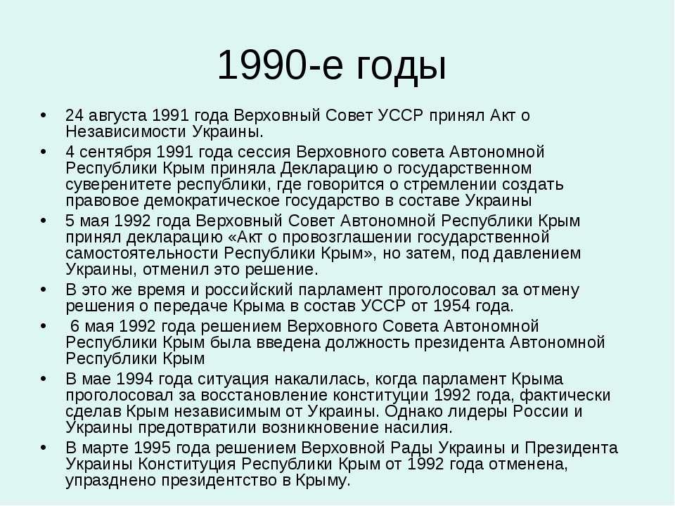 1990-е годы 24 августа 1991 года Верховный Совет УССР принял Акт о Независимо...