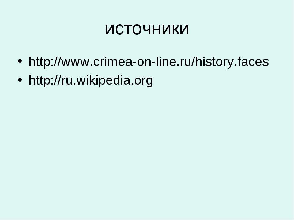 источники http://www.crimea-on-line.ru/history.faces http://ru.wikipedia.org