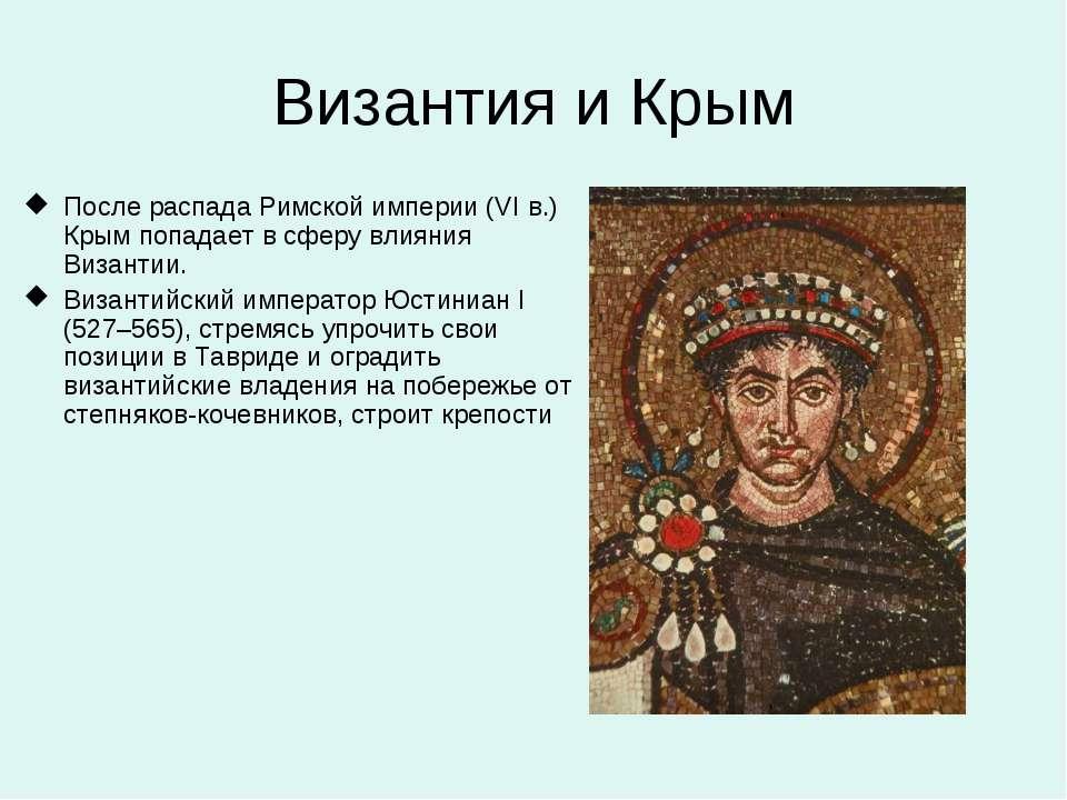 Византия и Крым После распада Римской империи (VI в.) Крым попадает в сферу в...