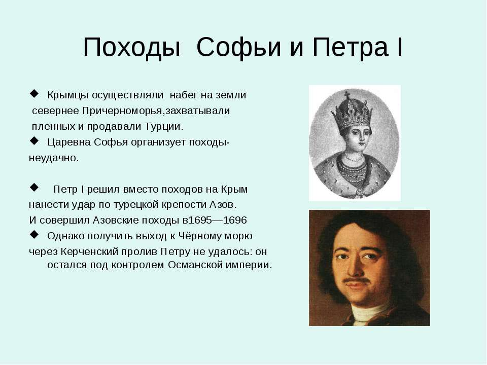 Походы Софьи и Петра I Крымцы осуществляли набег на земли севернее Причерномо...