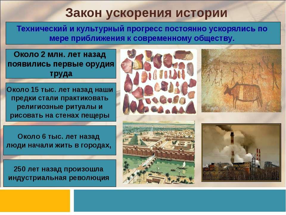 Закон ускорения истории Технический и культурный прогресс постоянно ускорялис...