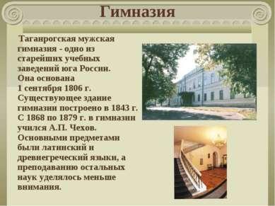 Гимназия Таганрогская мужская гимназия - одно из старейших учебных заведений ...
