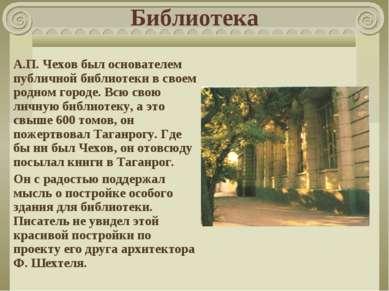 Библиотека А.П. Чехов был основателем публичной библиотеки в своем родном гор...