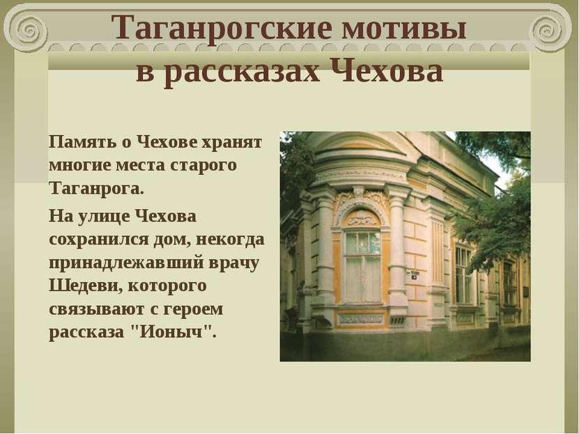 Таганрогские мотивы в рассказах Чехова Память о Чехове хранят многие места ст...
