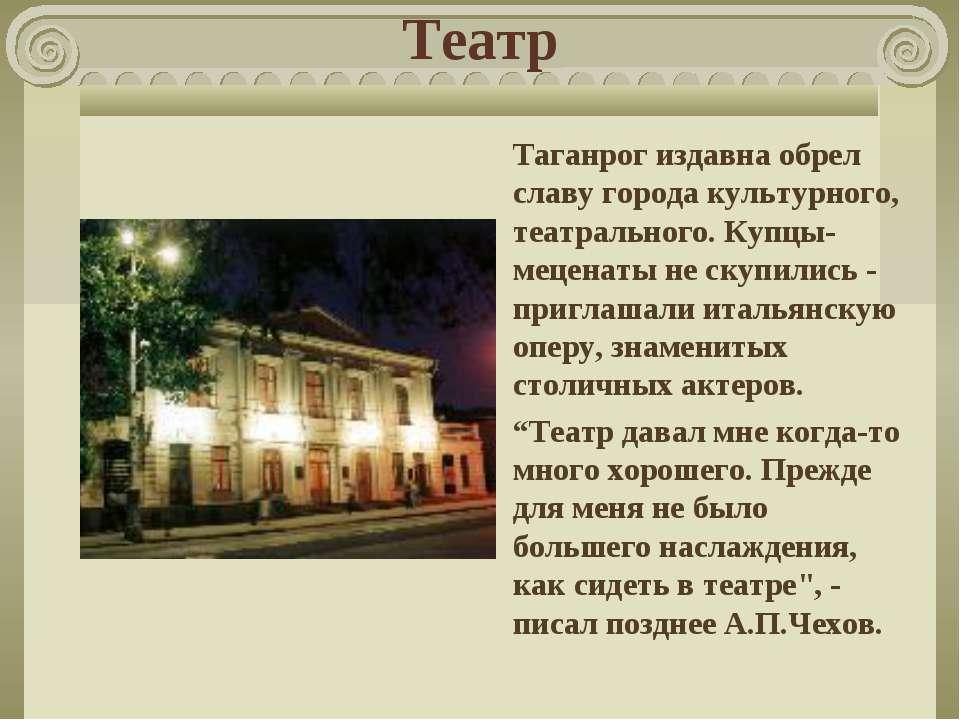 Театр Таганрог издавна обрел славу города культурного, театрального. Купцы-ме...