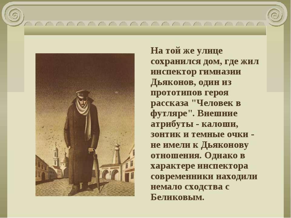 На той же улице сохранился дом, где жил инспектор гимназии Дьяконов, один из ...