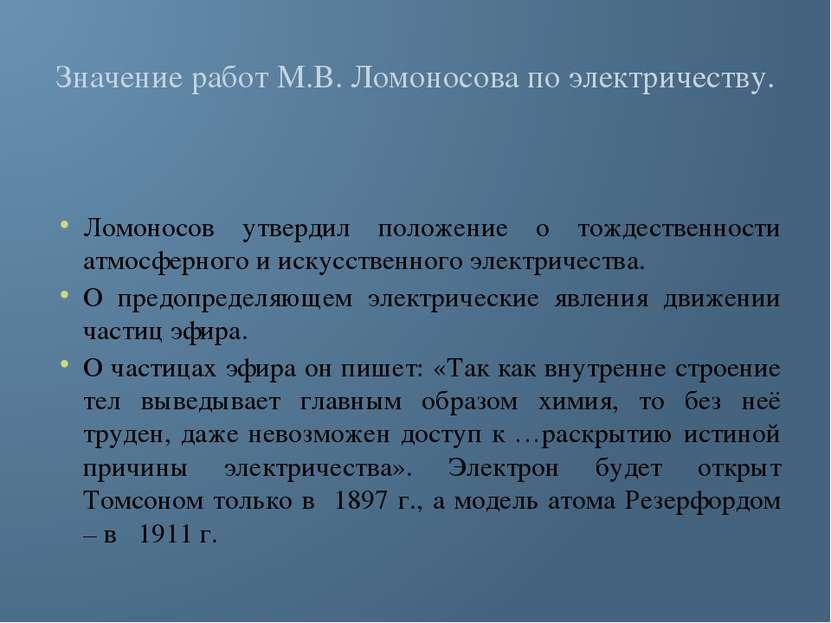 Значение работ М.В. Ломоносова по электричеству. Ломоносов утвердил положение...