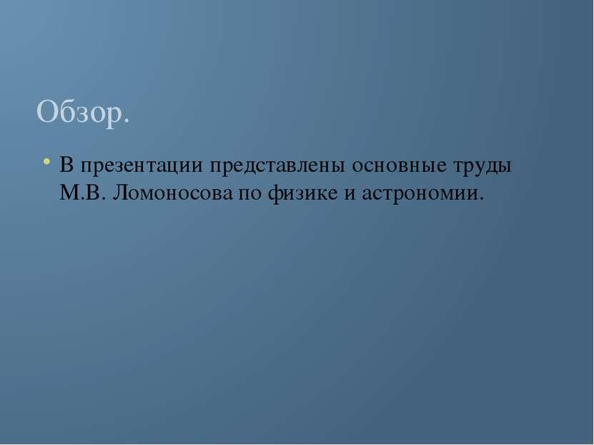Обзор. В презентации представлены основные труды М.В. Ломоносова по физике и ...