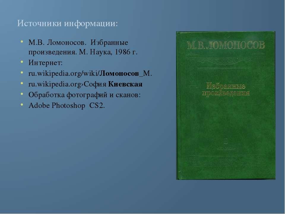 Источники информации: М.В. Ломоносов. Избранные произведения. М. Наука, 1986 ...
