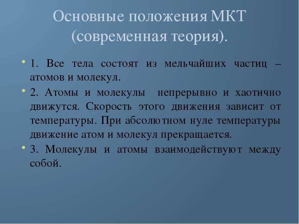 Основные положения МКТ (современная теория). 1. Все тела состоят из мельчайши...
