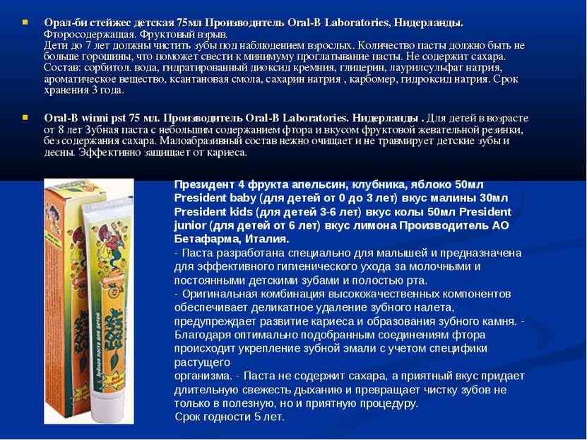 Орал-би стейжес детская 75мл Производитель Oral-B Laboratories, Нидерланды. Ф...