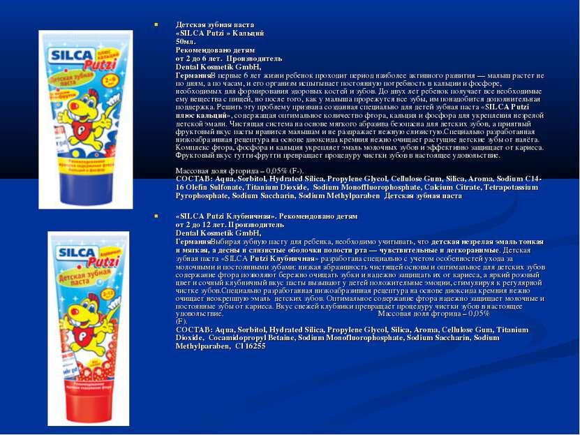 Детская зубная паста «SILCA Putzi » Кальций 50мл. Рекомендовано детям от 2 до...
