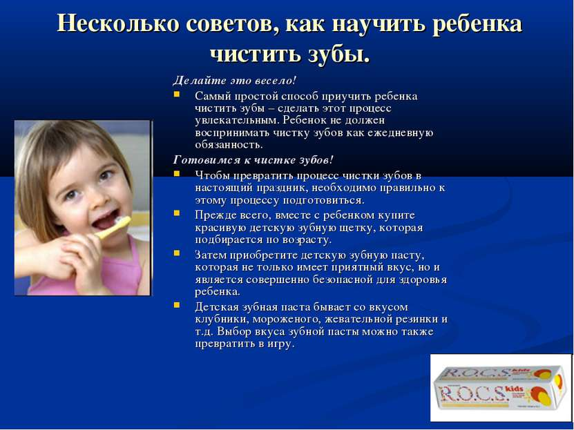 Несколько советов, как научить ребенка чистить зубы. Делайте это весело! Самы...