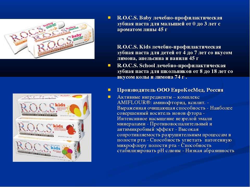 R.O.C.S. Baby лечебно-профилактическая зубная паста для малышей от 0 до 3 лет...