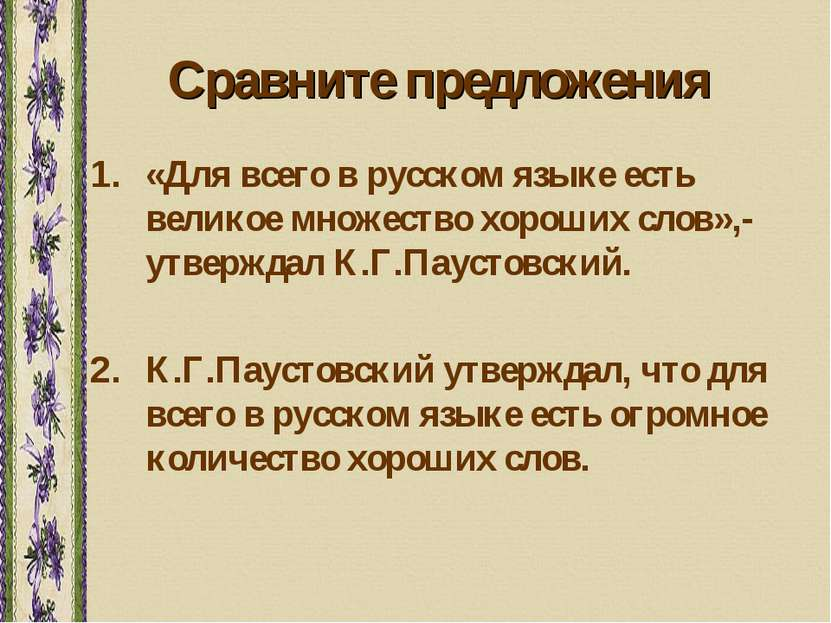 Сравните предложения «Для всего в русском языке есть великое множество хороши...