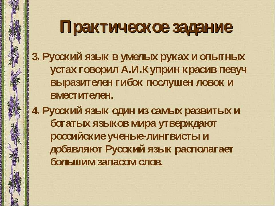 Практическое задание 3. Русский язык в умелых руках и опытных устах говорил А...
