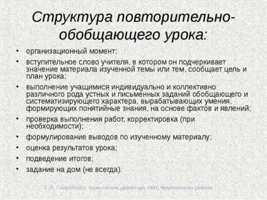 Т.В. Гаврилова, заместитель директора НМЦ Фрунзенского района Структура повто...