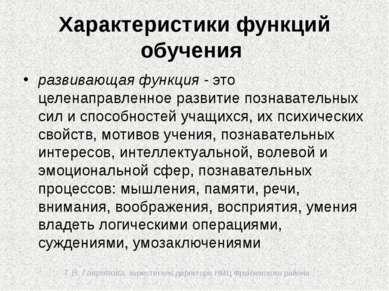 Т.В. Гаврилова, заместитель директора НМЦ Фрунзенского района Характеристики ...