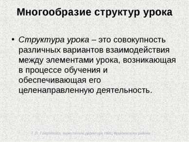 Т.В. Гаврилова, заместитель директора НМЦ Фрунзенского района Многообразие ст...