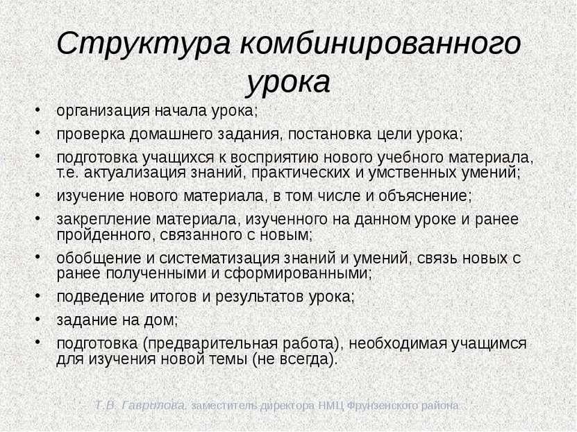Т.В. Гаврилова, заместитель директора НМЦ Фрунзенского района Структура комби...