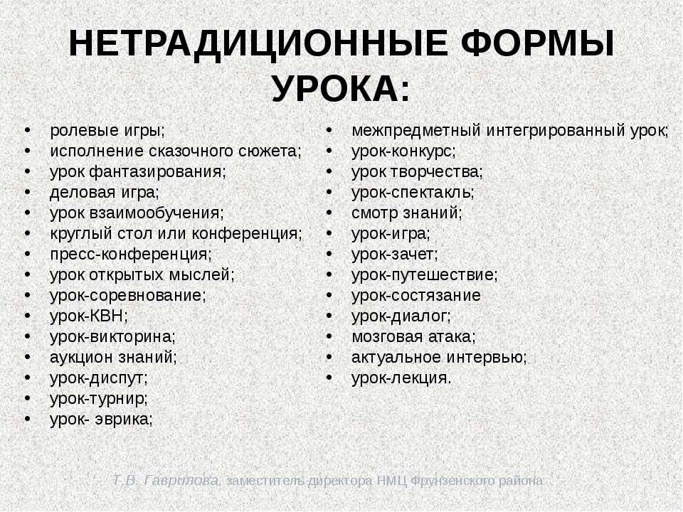 Т.В. Гаврилова, заместитель директора НМЦ Фрунзенского района НЕТРАДИЦИОННЫЕ ...