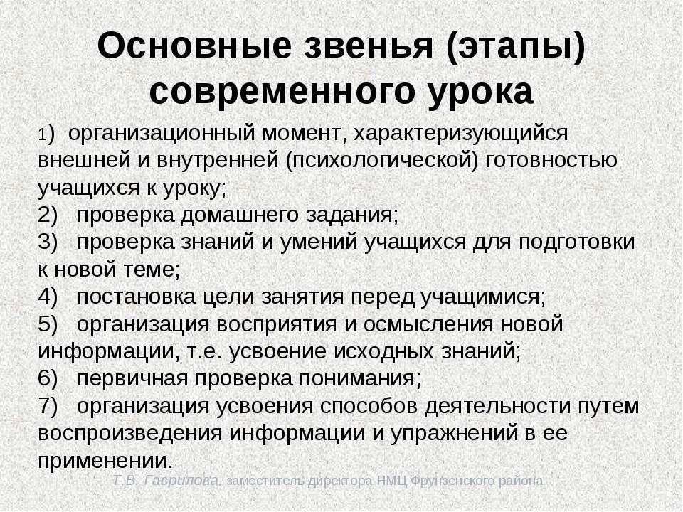 Т.В. Гаврилова, заместитель директора НМЦ Фрунзенского района Основные звенья...