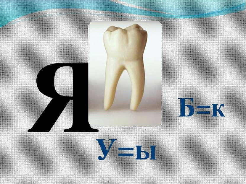 Я У=ы Б=к