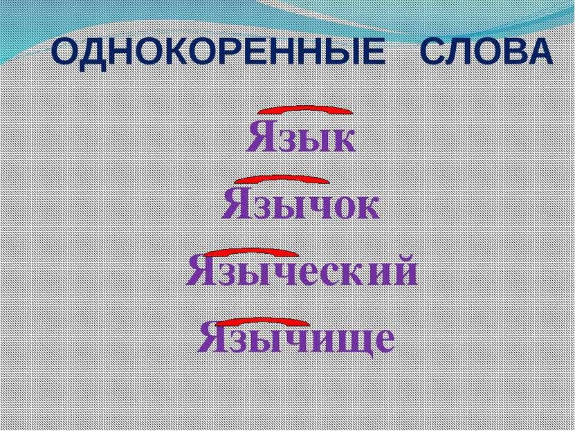 Язык Язычок Языческий Язычище ОДНОКОРЕННЫЕ СЛОВА