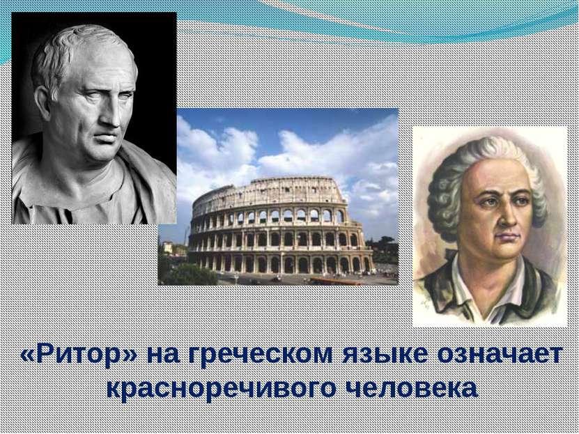 «Ритор» на греческом языке означает красноречивого человека