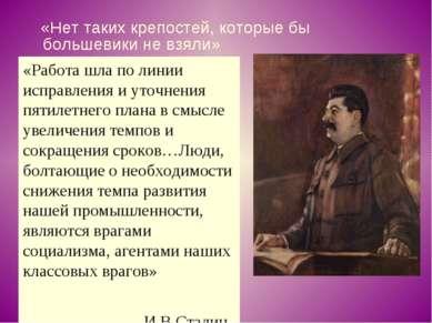 «Нет таких крепостей, которые бы большевики не взяли» «Работа шла по линии ис...