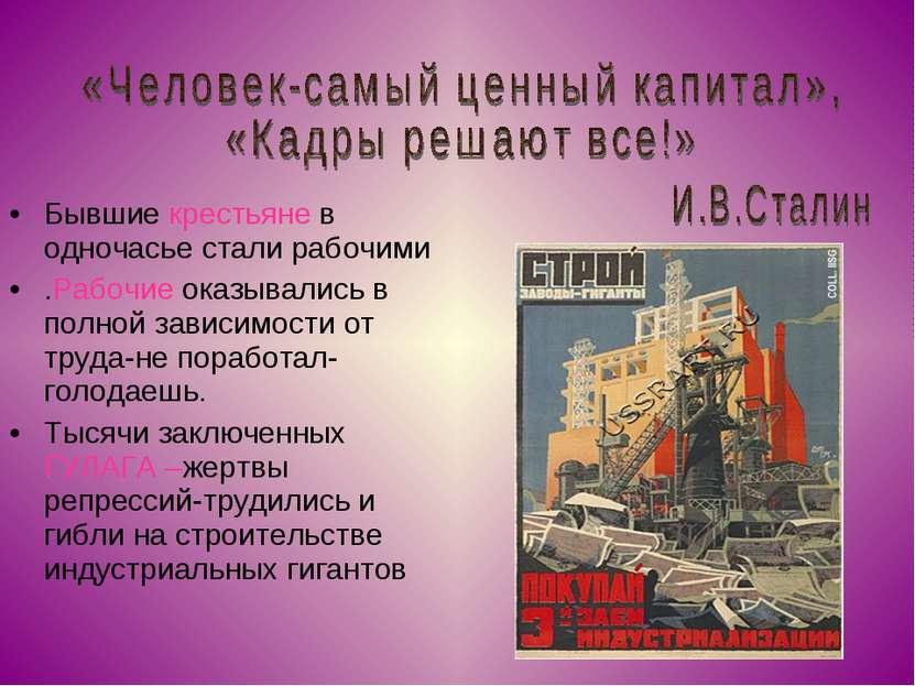 Бывшие крестьяне в одночасье стали рабочими .Рабочие оказывались в полной зав...