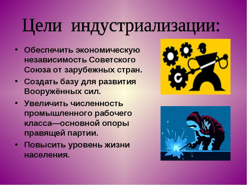 Обеспечить экономическую независимость Советского Союза от зарубежных стран. ...