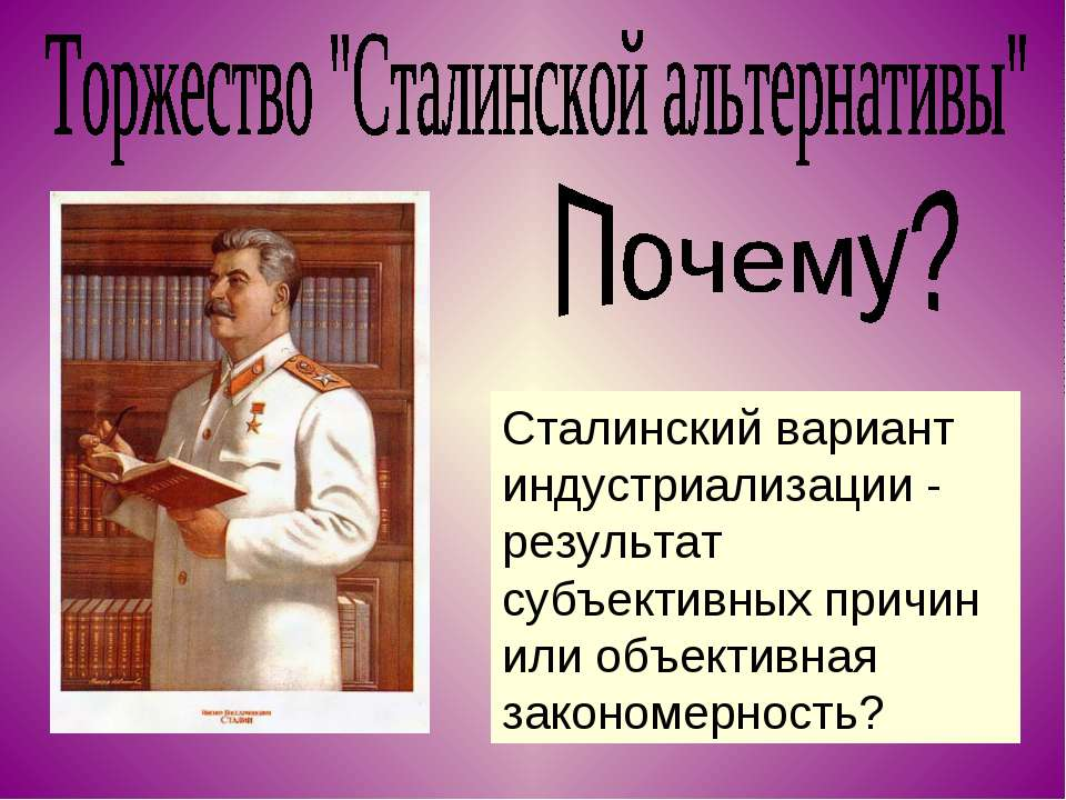 Сталинский вариант индустриализации - результат субъективных причин или объек...