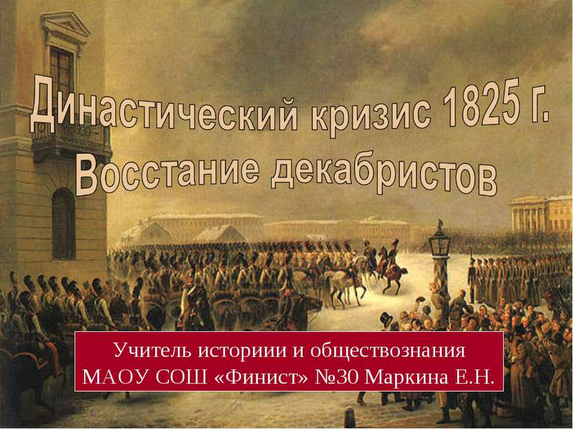 Учитель историии и обществознания МАОУ СОШ «Финист» №30 Маркина Е.Н.