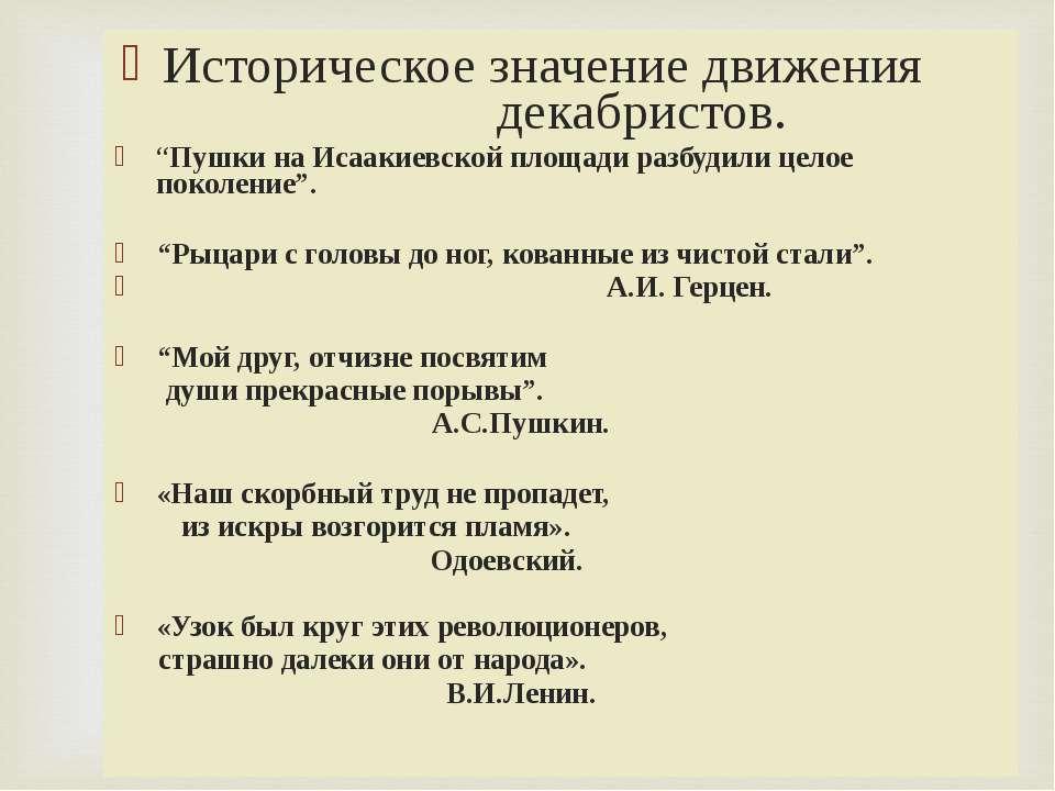 """Историческое значение движения декабристов. """"Пушки на Исаакиевской площади ра..."""