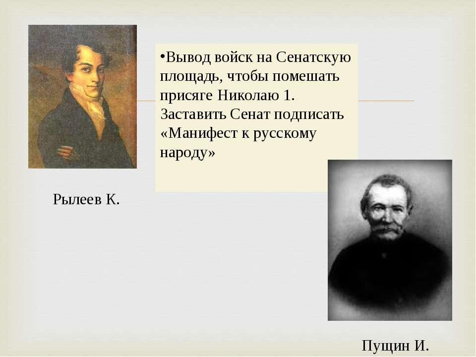 Вывод войск на Сенатскую площадь, чтобы помешать присяге Николаю 1. Заставить...