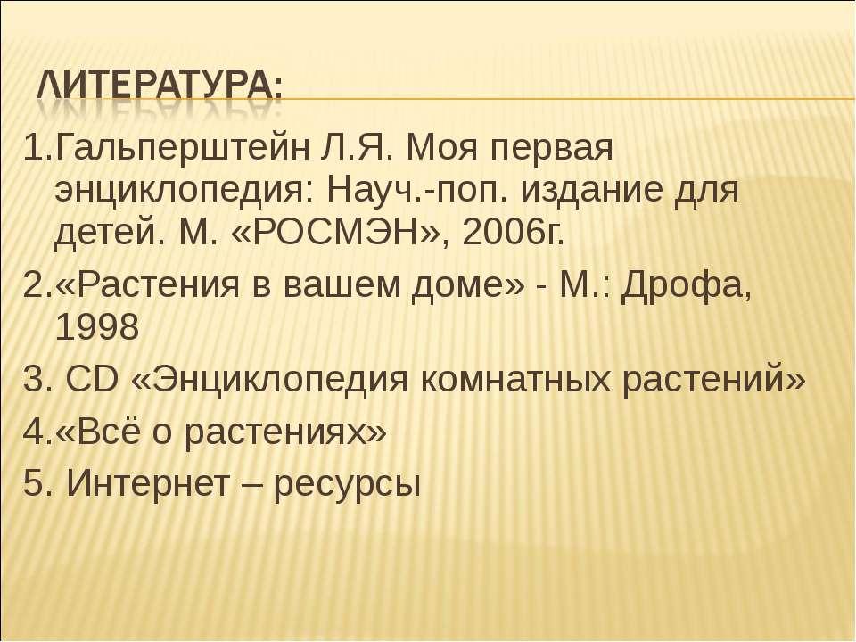 1. Гальперштейн Л.Я. Моя первая энциклопедия: Науч.-поп. издание для детей. М...