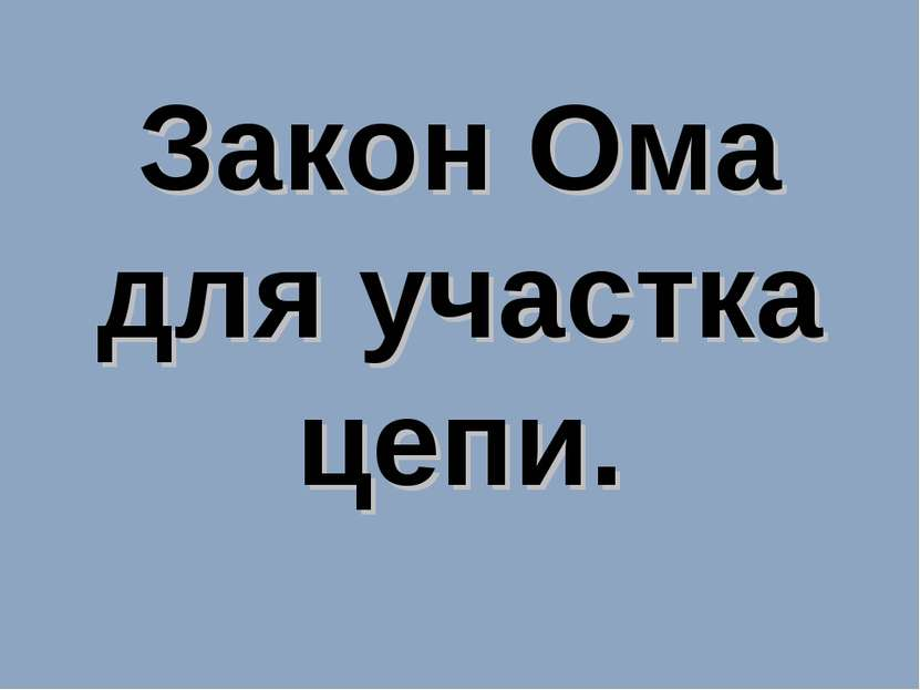Закон Ома для участка цепи.