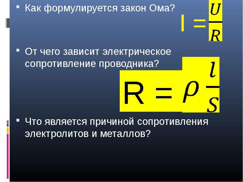 Как формулируется закон Ома? От чего зависит электрическое сопротивление пров...