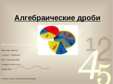 Алгебраические дроби Иркутская область, г. Усолье - Сибирское, МОУ «Гимназия ...