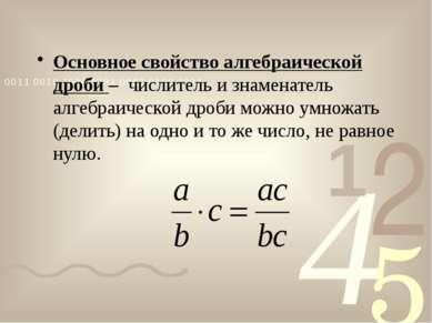 Основное свойство алгебраической дроби – числитель и знаменатель алгебраическ...