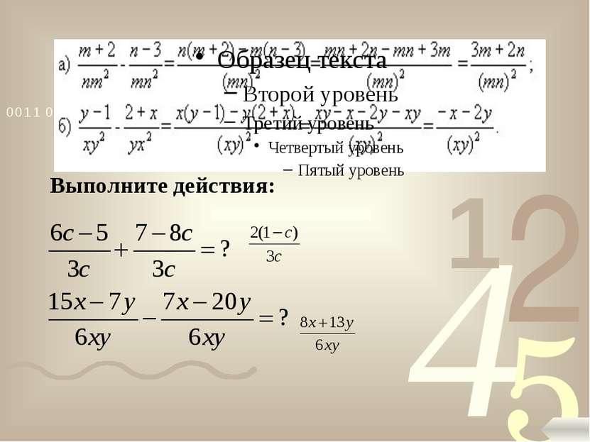 Примеры: x 1 a 5