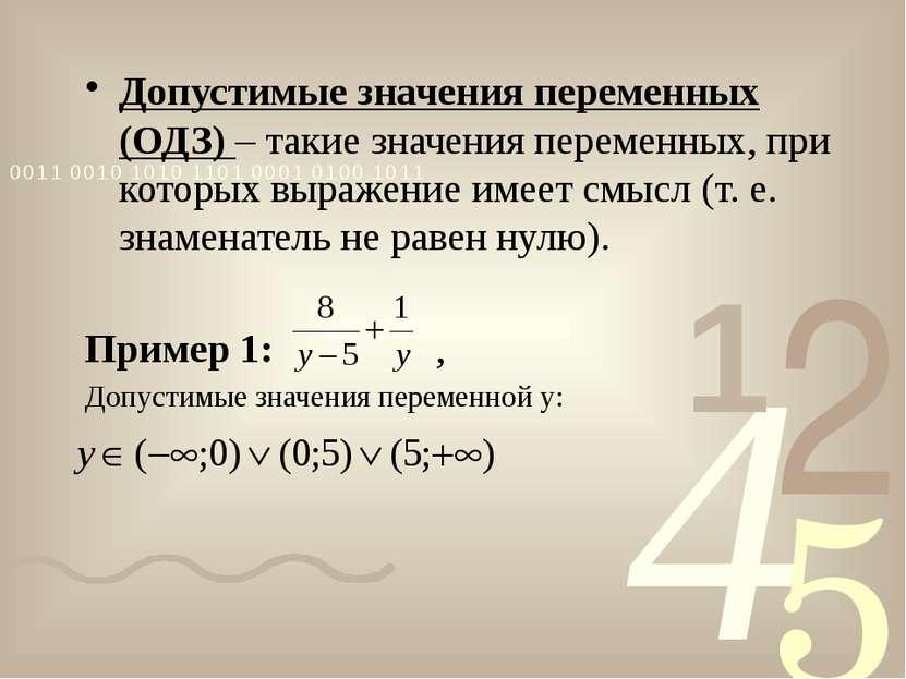 Допустимые значения переменных (ОДЗ) – такие значения переменных, при которых...